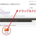 DL可能!Chromeエクステンション開発・基本構成