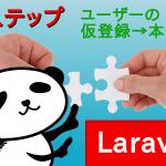 たった3ステップ!Laravelで仮登録→本登録を実装する方法