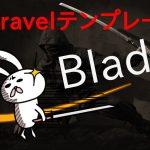 必見!Laravel(5.6)のBladeでできること「まとめ」