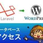2ファイルだけ!Laravelからwordpressのデータベースにアクセスする方法