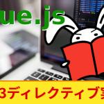 Vue.js、全13ディレクティブ実例