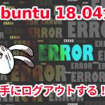 ubuntu 18.04 勝手にログアウトする件(原因はeasystroke)