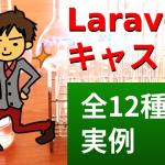 全13種類!Laravelのキャスト(型変換)実例