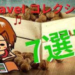 Laravelの便利なコレクション・メソッド7選!