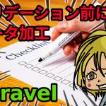 【Laravel】バリデーション前にデータ加工する方法