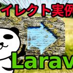 Laravelリダイレクト実例・全5パターン