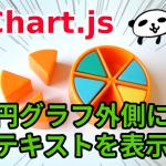 コピペでOK!Chart.js円グラフ外側にテキスト表示する方法(Chart PieceLabel)