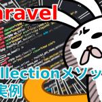 全115種類!Laravel 5.6〜7.xのコレクション実例
