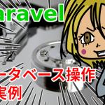 Laravel・データベースからデータ取得する全実例