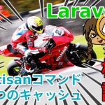 Laravel 5.6の高速化検証・artisanコマンド3つのキャッシュ