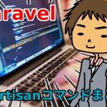 全68種類!Laravel 5.6のartisanコマンドまとめ