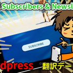 【wordpress】Email Subscribers & Newslettersを設置する(翻訳データDL可)