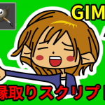 【GIMP 2.10、GIMP 2.8】文字の縁取りスクリプトを書いた(DL可)