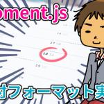 全61件!Moment.js日付フォーマット実例