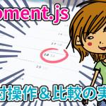 全89項目!Moment.js日付の操作&比較・実例