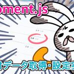 全52項目!Moment.js日付データ取得・設定する(Setter, Getter)実例