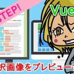 たった2ステップ!Vue.js で選択画像をプレビューする方法(サンプルDL可)