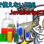 注意!IE11で使えない最新JavaScritコード(ES6)