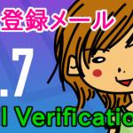 Laravel 5.7 のEmail Verification(本登録メール)の使い方