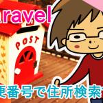 【Laravel】郵便番号で住所検索する(ダウンロード可)