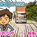 たった3ステップ!wordpressをサーバー移転する方法