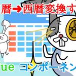 Vue Component で和暦から西暦に変換するセレクトボックスをつくる