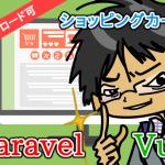 Laravel Shoppingcart + Vue で簡単にショッピングカートを作る方法