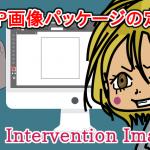 完全網羅!Intervention Image(PHP)で画像を編集する全実例