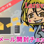 ダウンロードできる!Laravelでメールが開封されたか確かめる機能をつくる