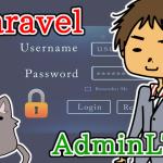 AdminLTE + Laravel でログイン、パスワード再設定、ユーザー登録機能をつくる方法