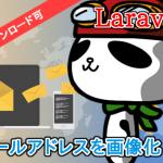 Laravel メールアドレスを画像化してスパムを防止する方法