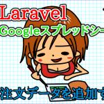 Laravel で注文データをGoogleスプレッドシートに追加する