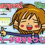 Laravel + Vue でページリンクをつくる(ダウンロード可)