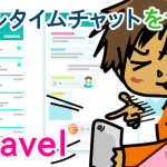 Laravel+Vueでリアルタイム・チャットをつくる(ダウンロード可)