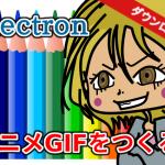 Electron でアニメGIFをつくるアプリ(ダウンロード可)
