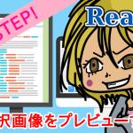 たった2ステップ!React.js で選択画像をプレビューする方法(サンプルDL可)
