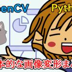 opencv の基本的な画像変形: 全12実例!