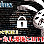コピペでOK!ローカル環境にHTTPSを導入する(nginx編)
