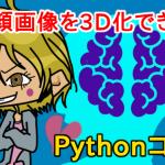 コード必要なし!2Dの顔画像を3D化するPythonコード(PRNet)