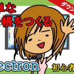 初心者向き!electron で簡単なメモ帳をつくってみよう