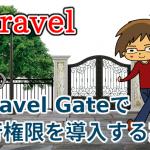 たった3ステップ!Laravel Gateで実行権限を導入する実例