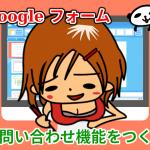 プログラム不要!Google フォームでお問い合わせ機能をつくる方法