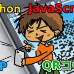 Python, PHP, JavaScriptでQRコードをつくってみよう!