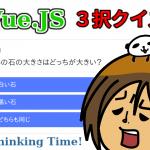 初心者向き!VueJS で3択クイズゲームをつくってみよう
