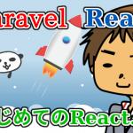 LaravelではじめてのReact.JS