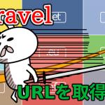 LaravelでURLを取得する全6項目・実例!