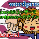 Laravelのユーザーでwordpressへログインできるようにする