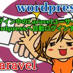 ログイン中のLaravelユーザーでwordpressへ自動ログインする