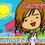 Laravel 5.6以降でbootstrap3.3.7を使う方法