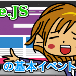 Vue の基本イベント全17実例!